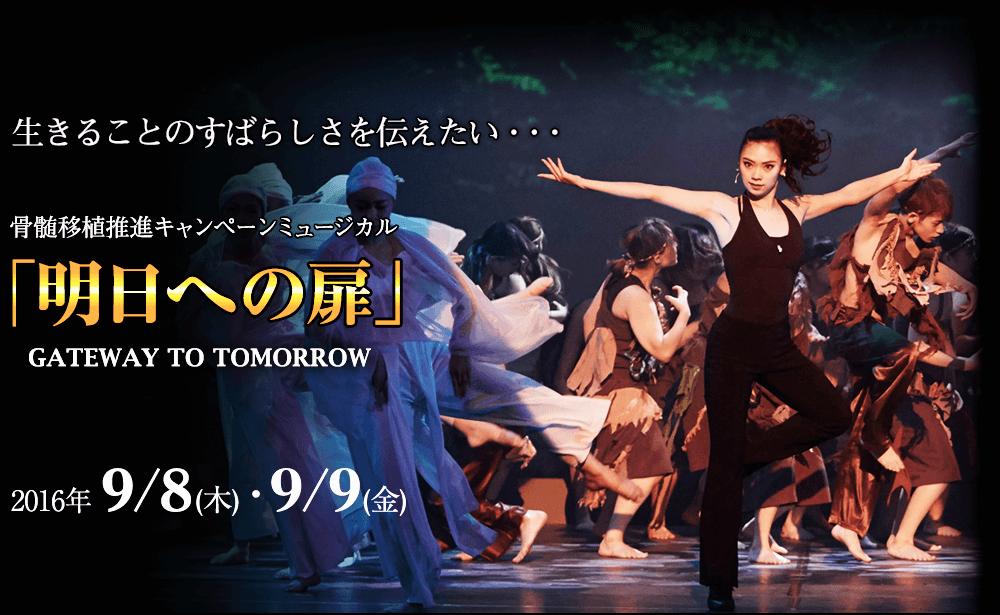 ミュージカル『明日への扉』