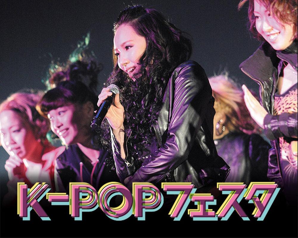 K-POP フェスタ!