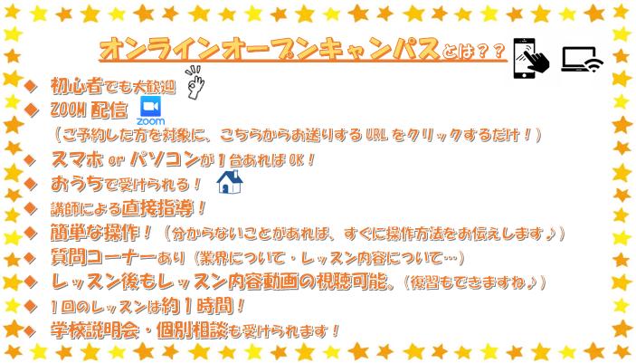 オンラインオープンキャンパスのご紹介!~テーマパークダンサーレッスン編~