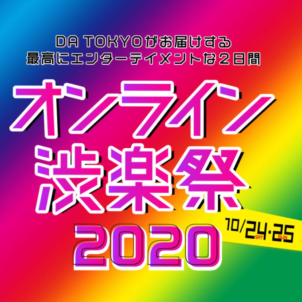 オンライン渋楽祭2020開催!