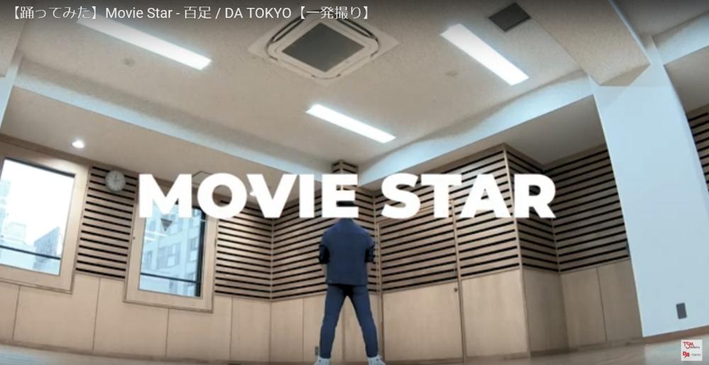 DA TOKYO「踊ってみた!」プロジェクト