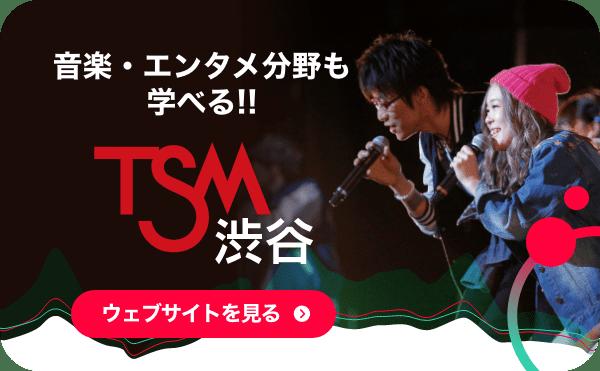 音楽・エンタメ分野も学べる!TSM渋谷【ウェブサイトを見る】