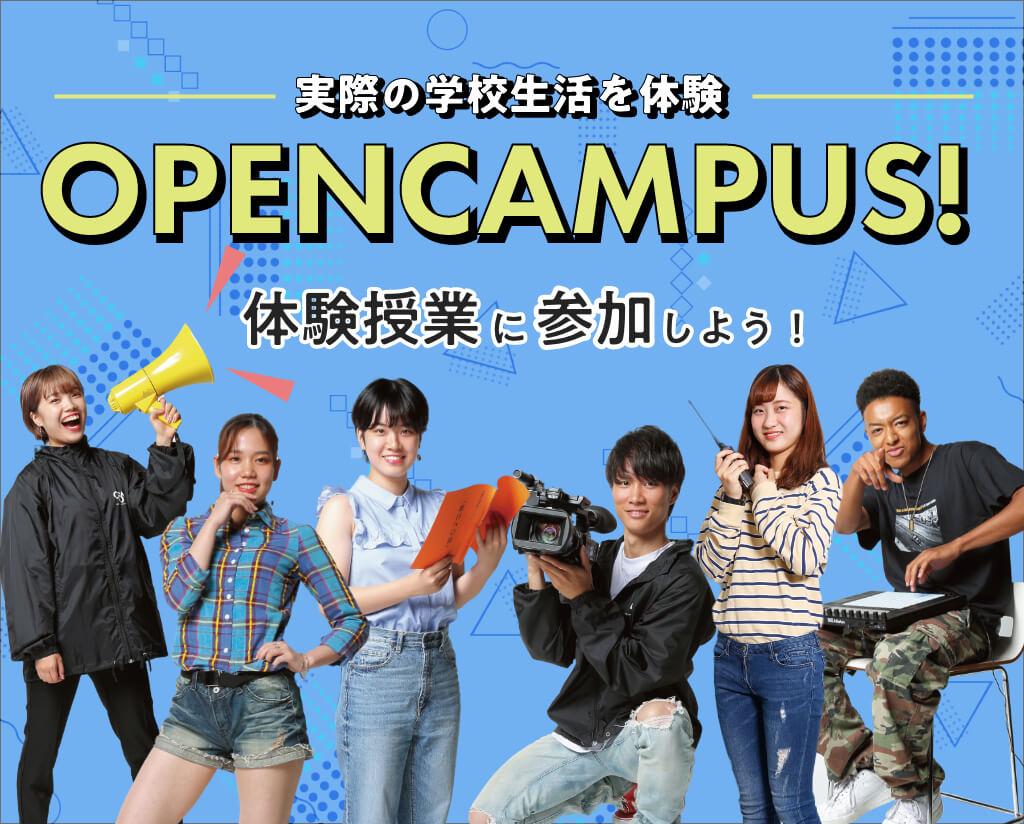 オープンキャンパスで体験授業に参加しよう!