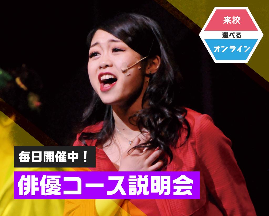 俳優コース説明会