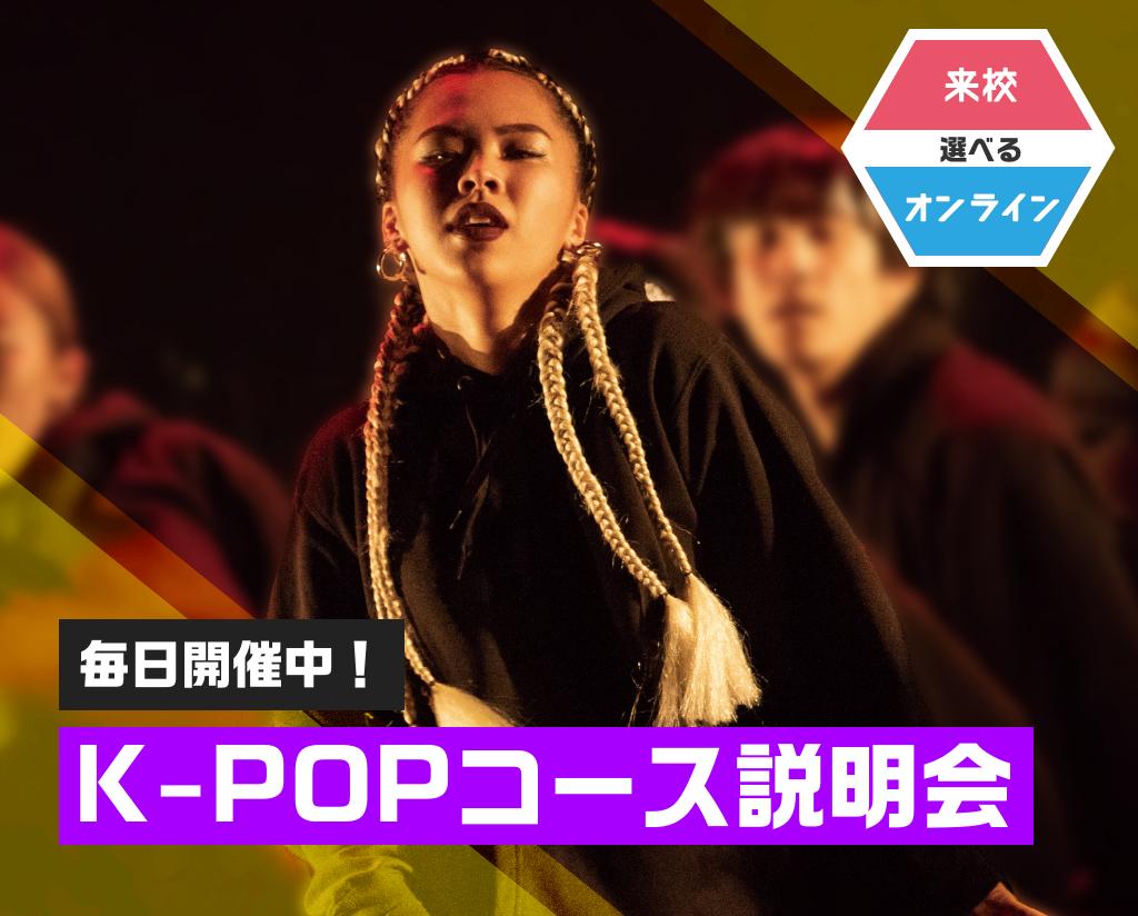 K-POPコース説明会