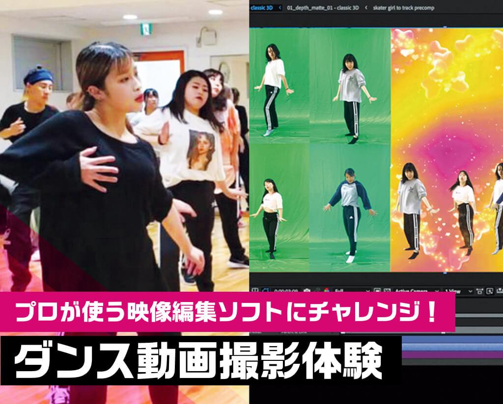 ダンス動画撮影体験