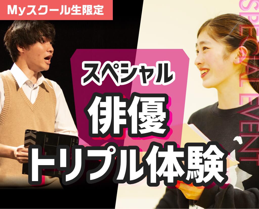 スペシャル俳優トリプル体験(Myスクール)