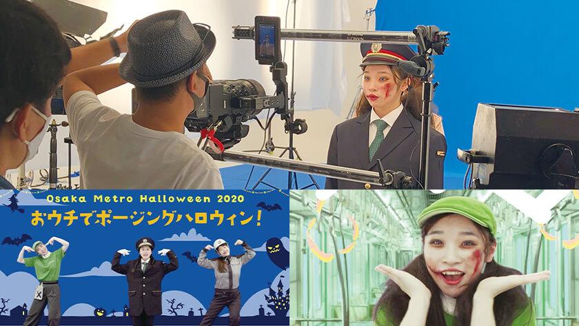 Osaka Metro ハロウィンダンス制作プロジェクト