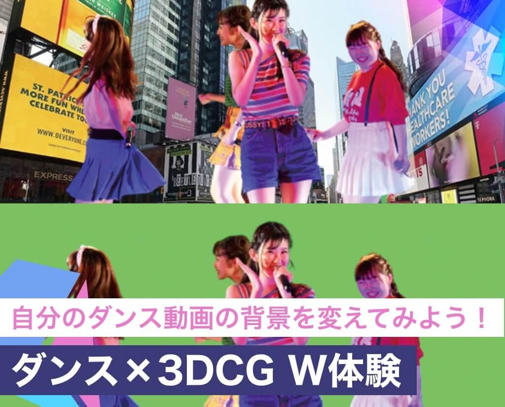 ダンス×3DCG W体験
