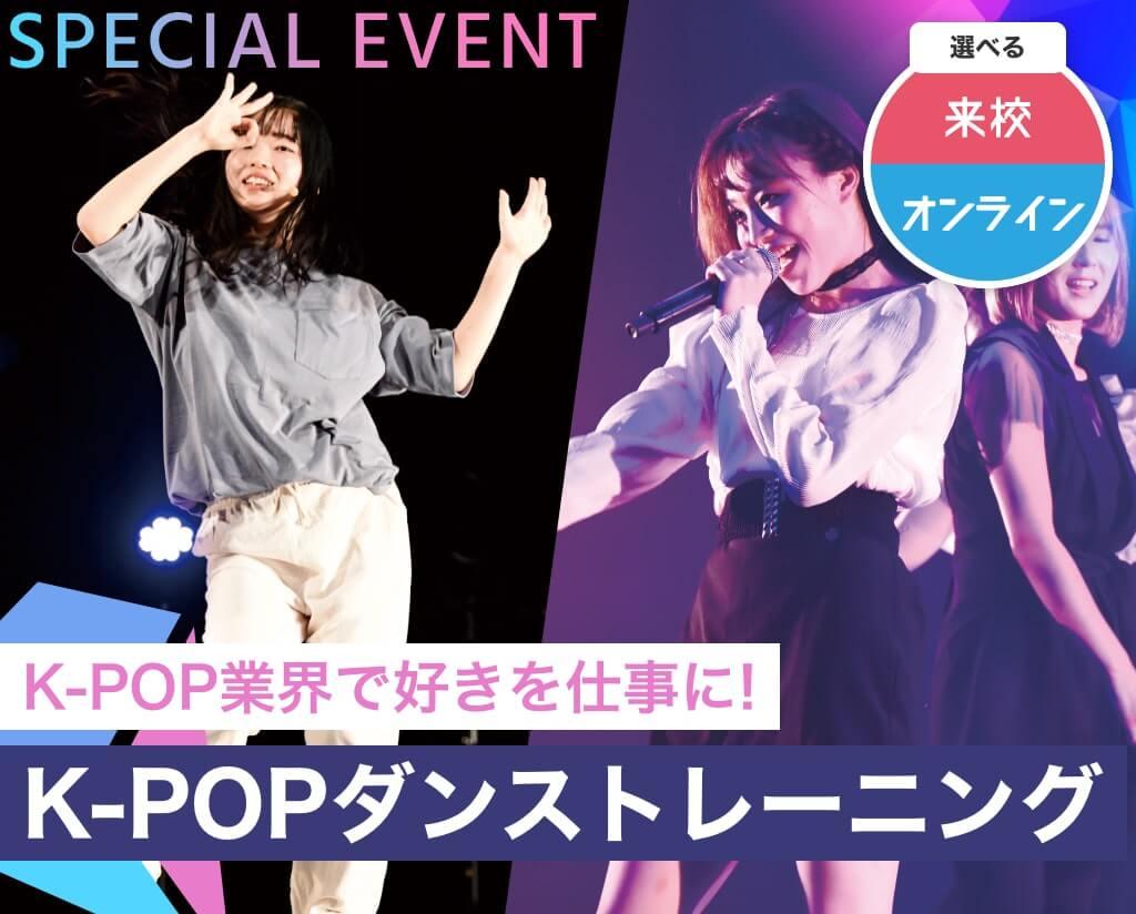 K-POPダンストレーニング