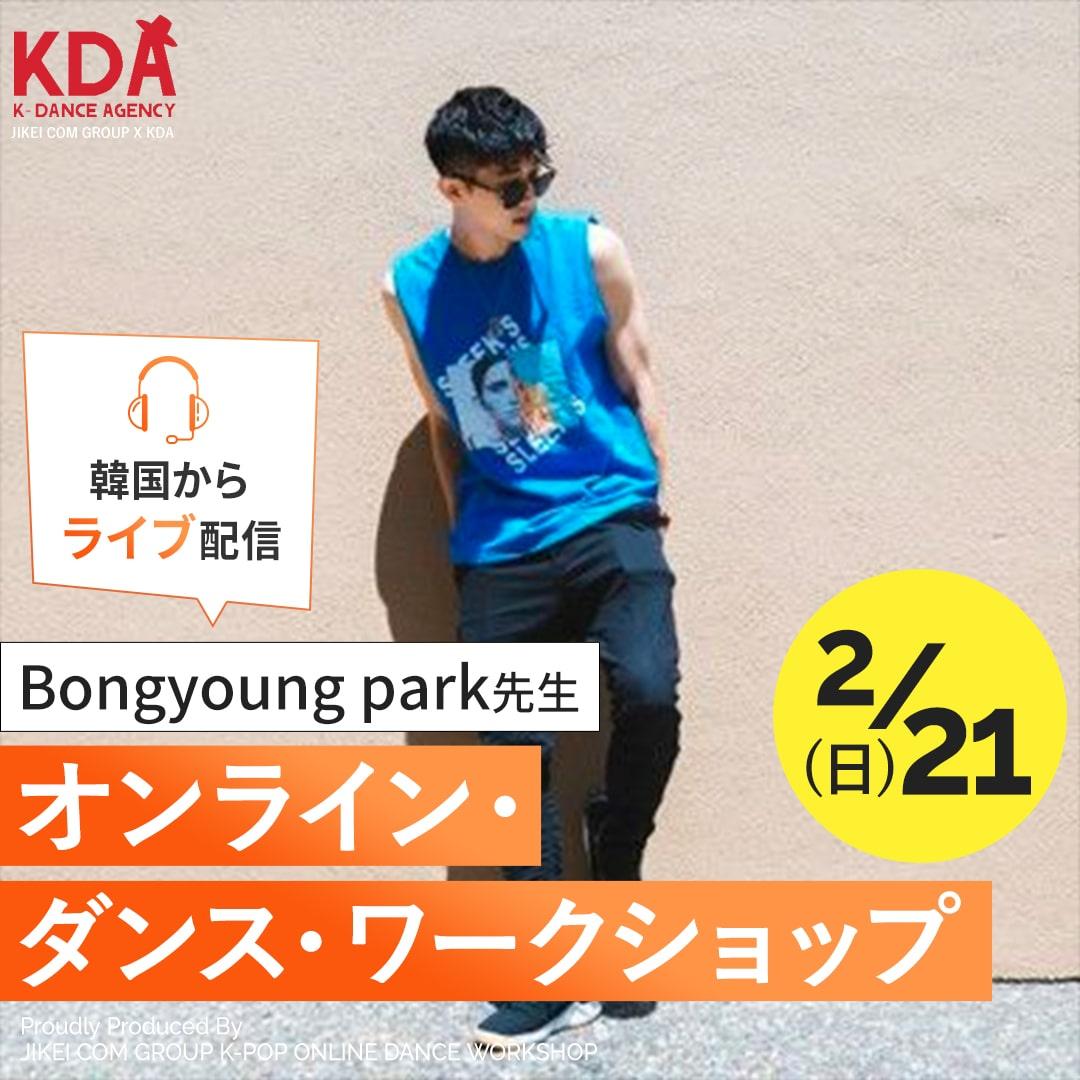 K-POPダンスワークショップ×ダンスレッスン 講師:Bongyoung park 氏