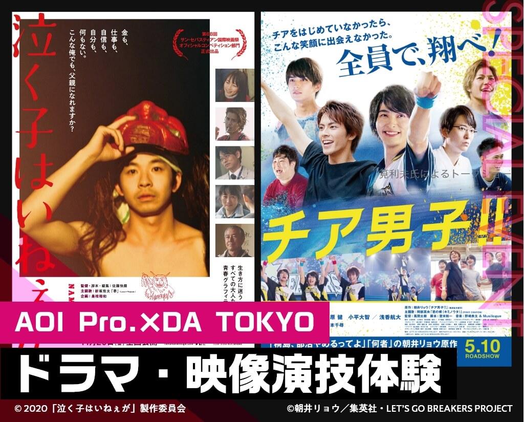 AOI Pro.×DA TOKYO ドラマ・映像演技体験 | 【公式】ダンス・俳優専門 ...