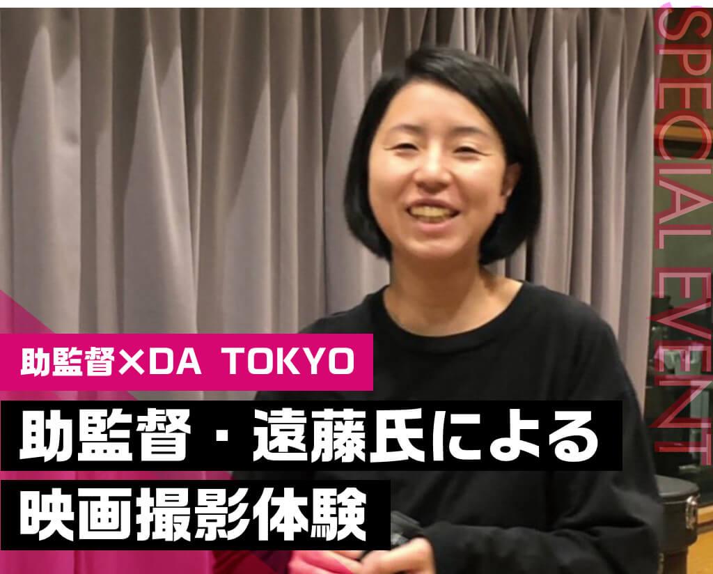 助監督×DA TOKYO 助監督・遠藤氏による映画撮影体験