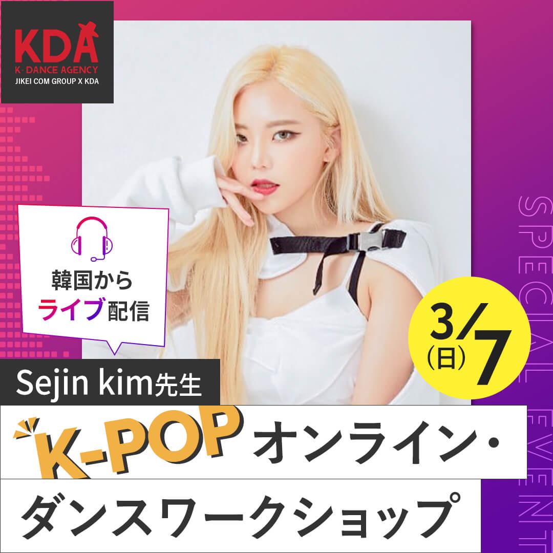 K-POPダンスワークショップ×ダンスレッスン 講師:Sejin kim 氏