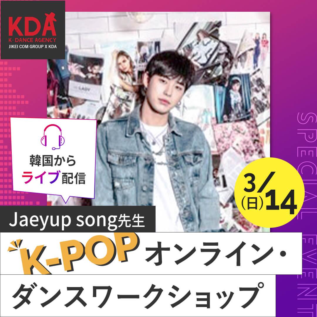 K-POPダンスワークショップ×ダンスレッスン 講師:Jaeyup song 氏