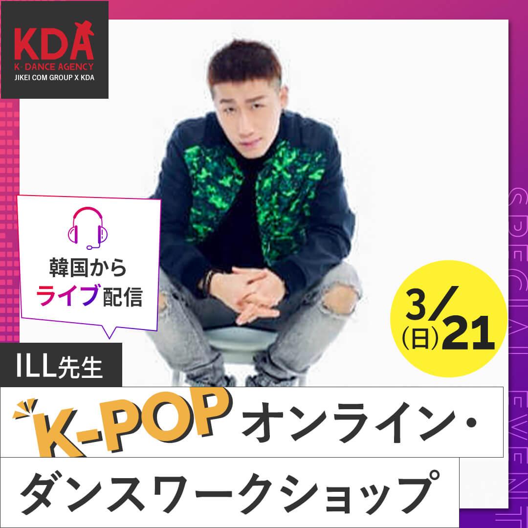 K-POPダンスワークショップ×ダンスレッスン 講師:ILL 氏