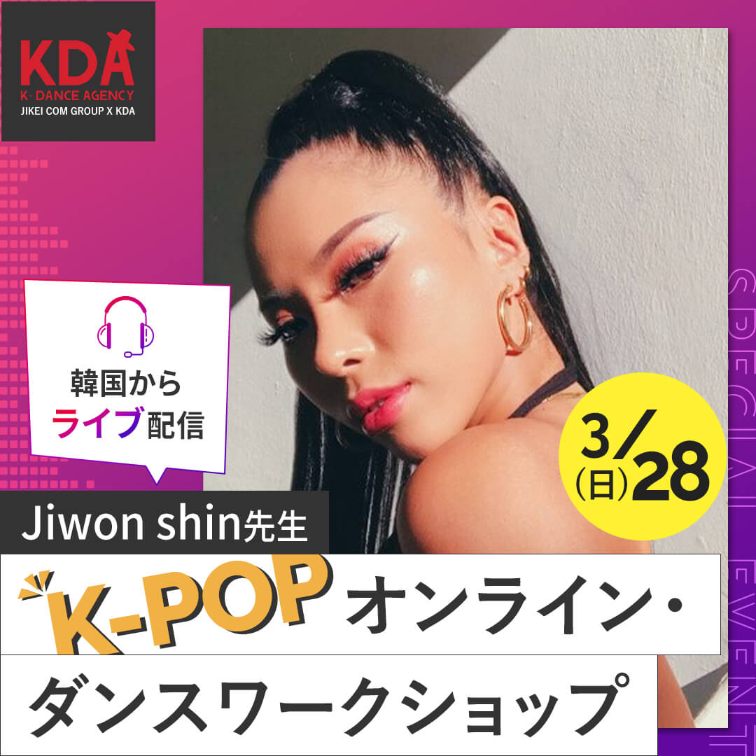 K-POPダンスワークショップ×ダンスレッスン 講師:Jiwon shin 氏