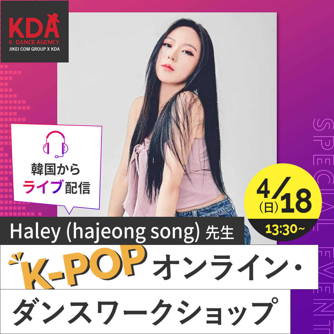 K-POPダンスワークショップ×ダンスレッスン 講師:Haley (hajeong song)  氏