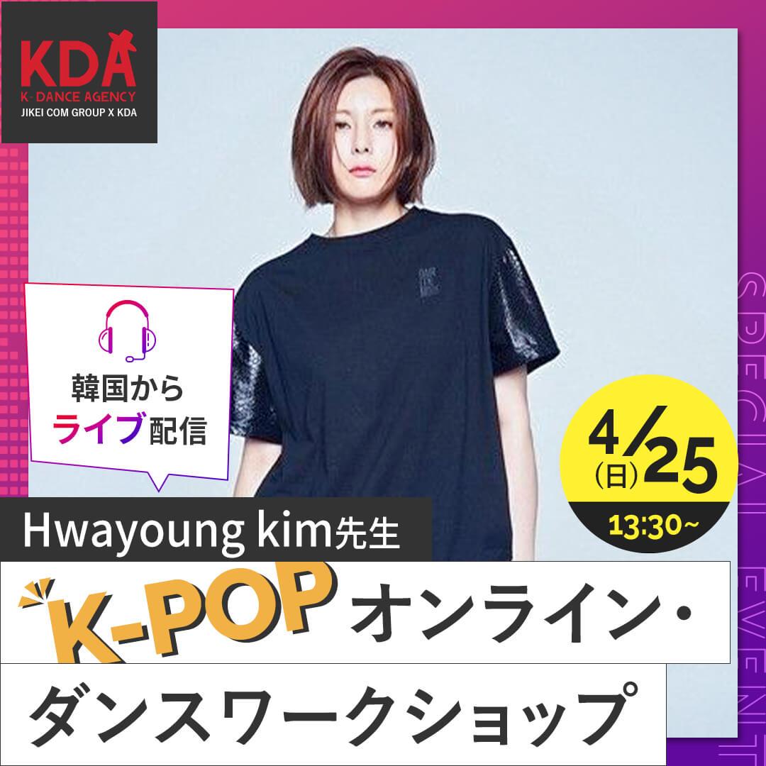 K-POPダンスワークショップ×ダンスレッスン 講師:Hwayoung kim 氏