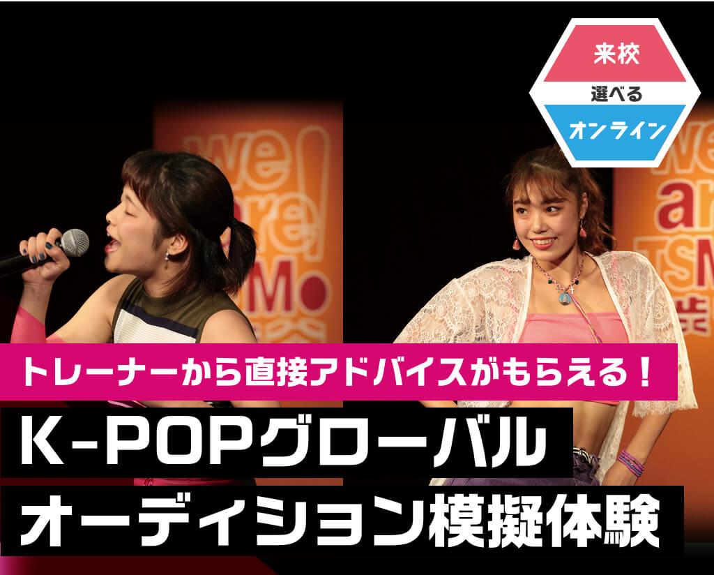 K-POPグローバルオーディション模擬体験