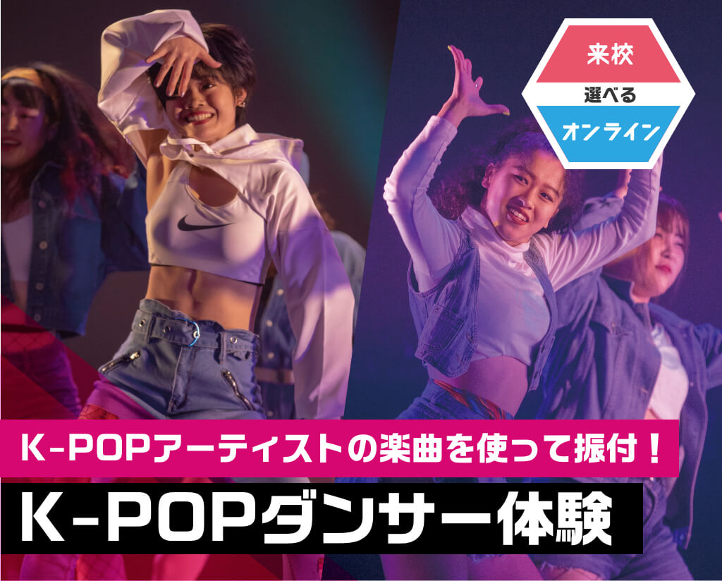 K-POPダンサー体験