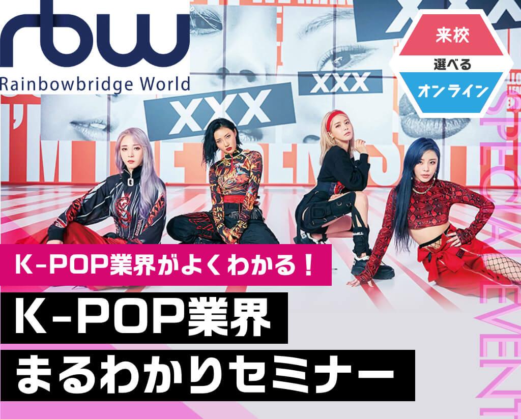 K-POP業界まるわかりセミナー