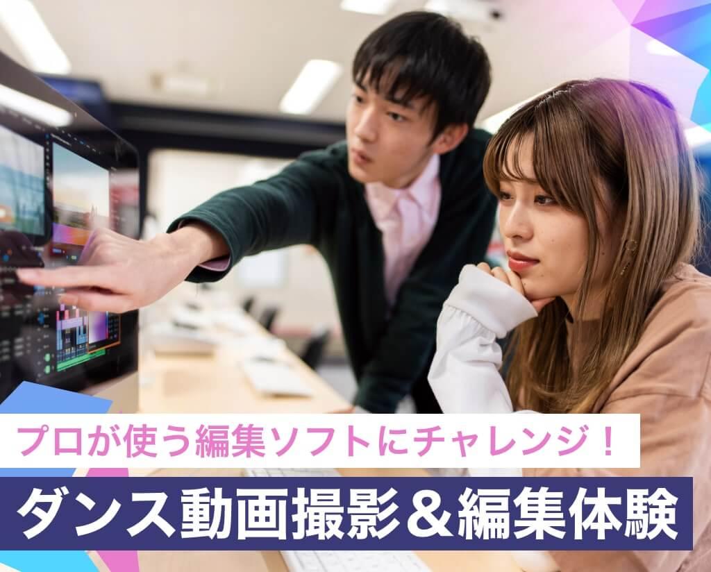 ダンス動画撮影&編集体験