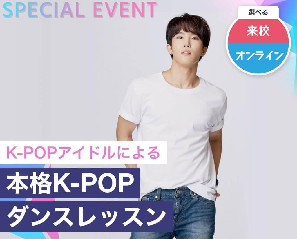 K-POPアイドルによる 本格K-POPダンスレッスン