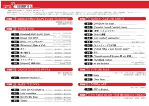 【イベント紹介】卒業進級制作展「POWER of MUSIC POWER of DANCE」デジタルパンフレット!
