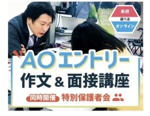 【オープンキャンパス情報】AOエントリー作文&面接講座のお知らせ!