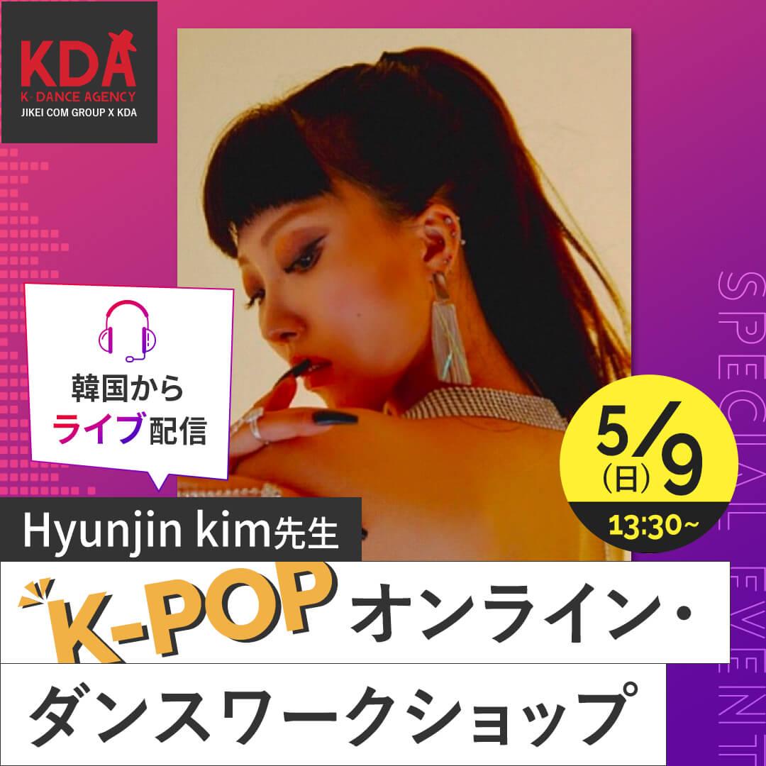 K-POPダンスワークショップ×ダンスレッスン 講師:Hyunjin kim 氏