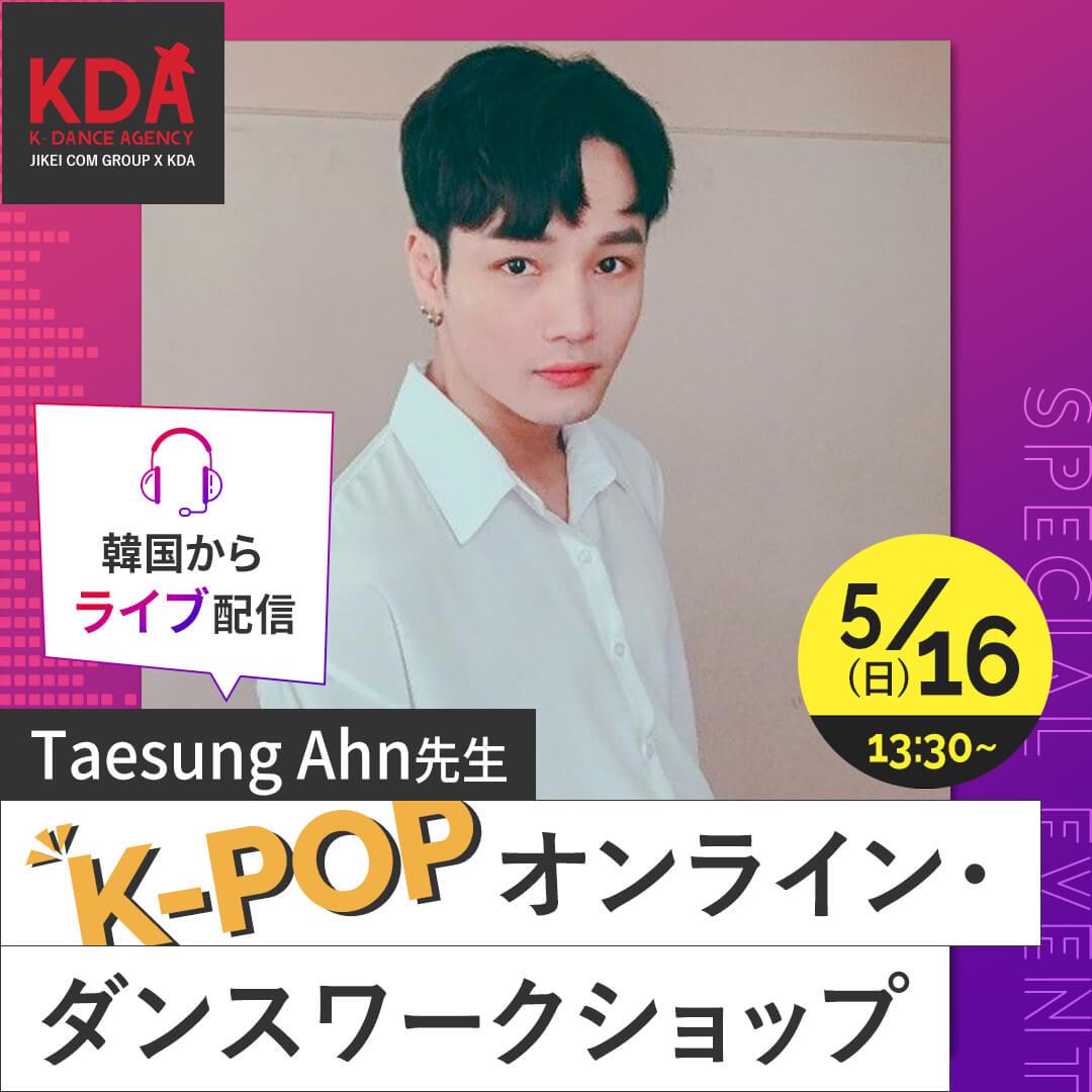 K-POPダンスワークショップ×ダンスレッスン 講師:Taesung Ahn 氏