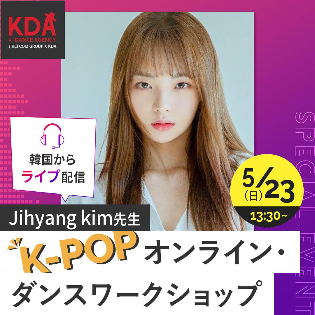 K-POPダンスワークショップ×ダンスレッスン 講師:Jihyang kim 氏