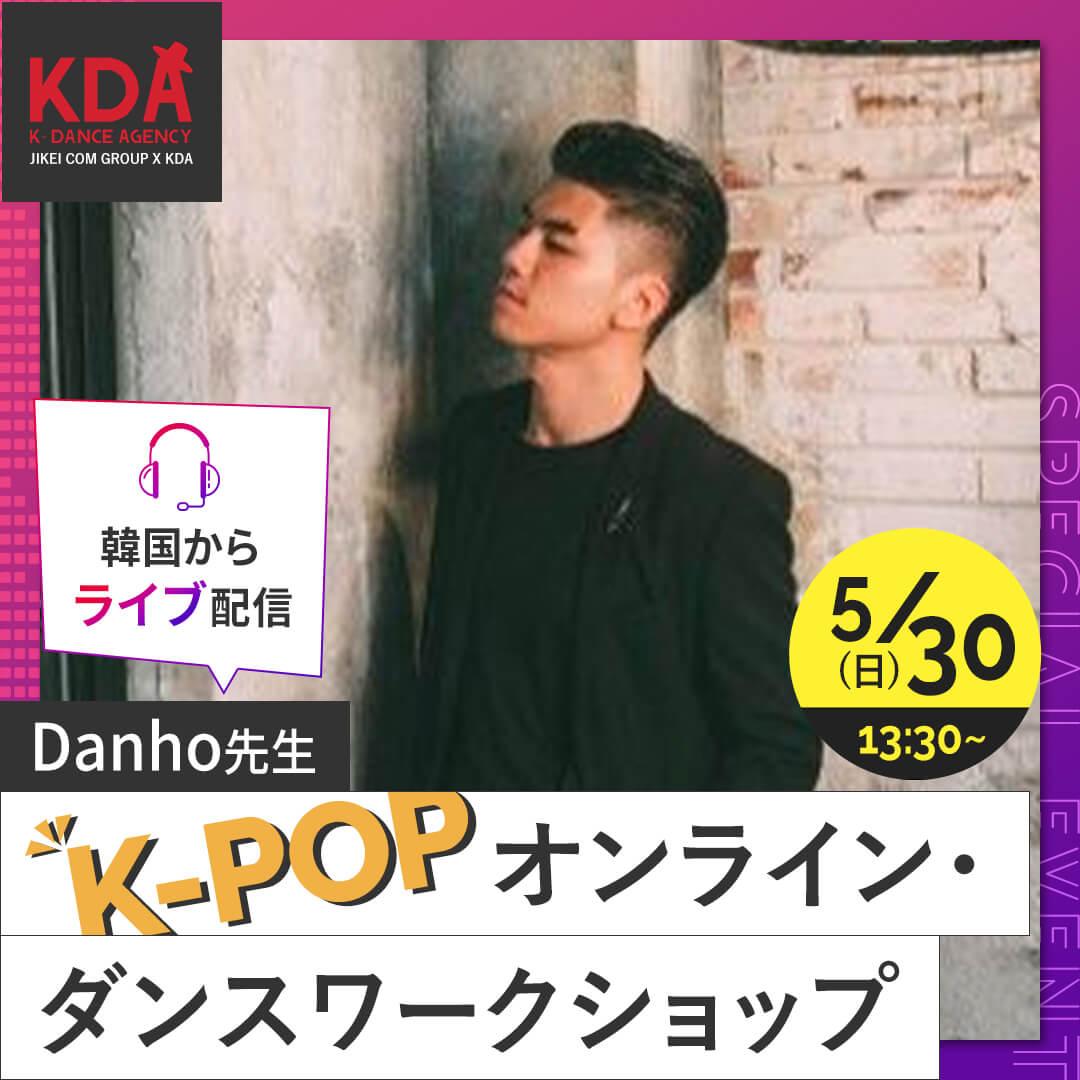 K-POPダンスワークショップ×ダンスレッスン 講師:Danho 氏
