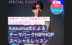 【オープンキャンパス情報】テーマパークHIPHOP体験レッスン☆