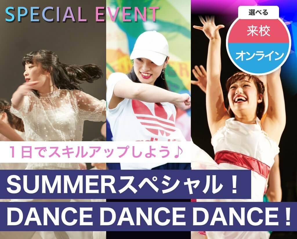 SUMMERスペシャル!DANCE DANCE DANCE!