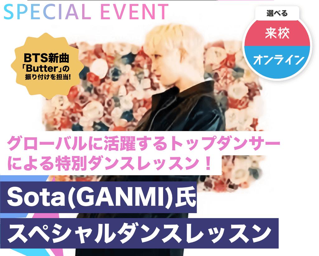 Sota(GANMI)氏 スペシャルダンスレッスン
