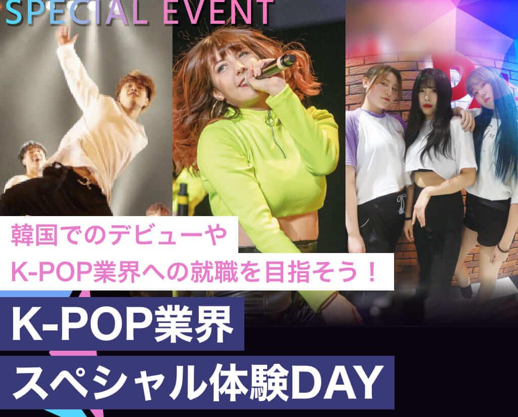 K-POP業界スペシャル体験DAY!!