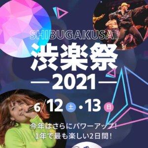 【学園祭情報】渋楽祭2021専用アカウントのご紹介