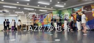 【 授業紹介】✨🏫JAZZダンス/ミュージカル実習/グローバルコミュニケーション🏫✨
