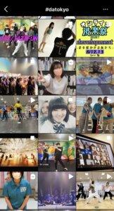 【学校紹介】【 #DATOKYO 】で検索👆🔎