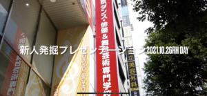 【新人発掘プレゼンテーション2021】